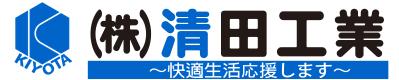 株式会社 清田工業